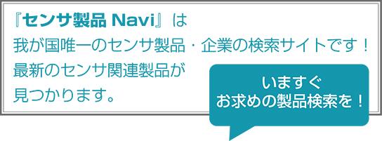 「センサ製品NAVI」は、我が国唯一のセンサ製品・企業の検索サイトです。