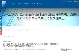 コーニング・「ゴリラガラス6」を発表