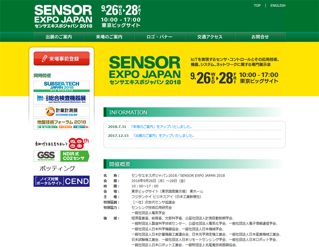「SENSOR EXPO JAPAN 2018」 開幕