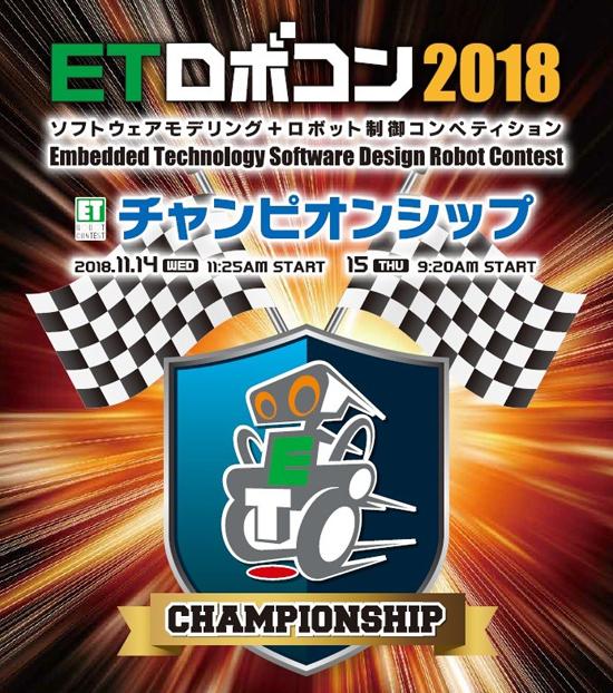 ETロボコン2018チャンピオンシップ大会 開催