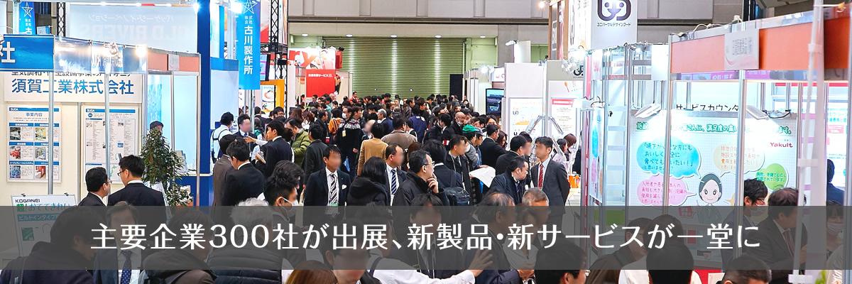 展示会レポート 「センサとヘルスケアIT」-ケアショー・ジャパン2019を見て-(1)