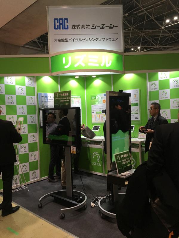 展示会レポート 「センサとヘルスケアIT」-ケアショー・ジャパン2019を見て-(2)