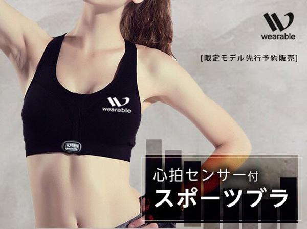 「心拍センサー付スポーツブラ」がミライッポで1000着完売