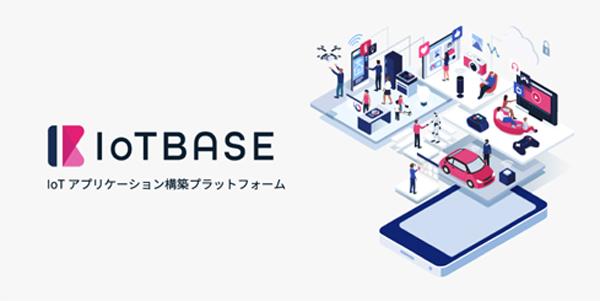 LPWA対応のIoTアプリケーション構築プラットフォーム「IoTBASE」