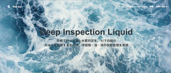 Rist、カメラとAIで水質管理を行う「Deep Inspection Liquid」をリリース