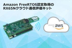 Wi-Fi接続可能なクラウド通信評価キット「Renesas RX65N Cloud Kit」を発売