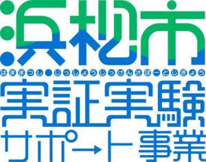 浜松市の実証実験サポート事業において、ベンチャー企業等8社が一次審査を通過