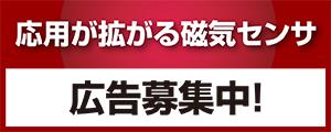 センサイト「応用が広がる磁気センサ」広告募集中!
