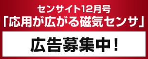 センサイト12月号「応用が広がる磁気センサ」広告募集中!