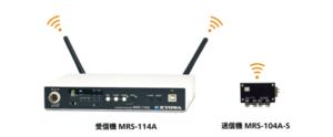 無線計測で、工業計測分野の生産性向上に「MRS-100シリーズ」ラインナップ