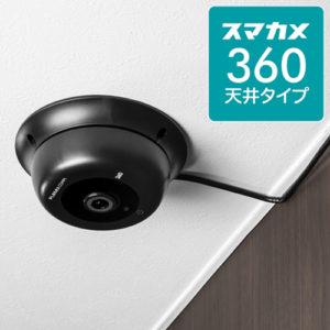 360度が見渡せる 天井設置型・フルHD高画質カメラを発売