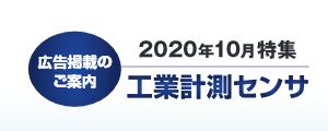 センサイト「工業計測センサ」広告募集中!