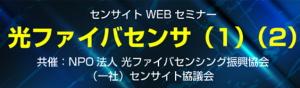センサイト「光ファイバセンサ(1)(2)」セミナー参加募集中