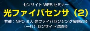 センサイト「光ファイバセンサ(2)」セミナー参加募集中