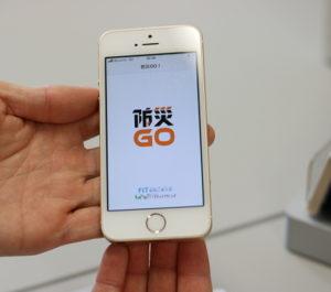 「防災GO®」ゲームで避難ルート学ぶアプリを開発