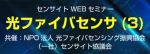 センサイト「画像計測技術」WEBセミナー参加募集中